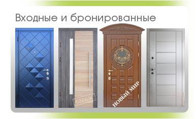 российские металлические двери в квартиру от производителя в москве