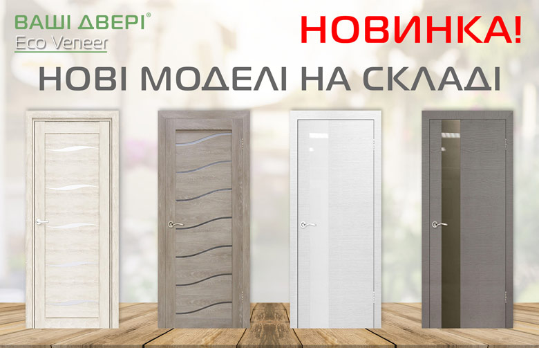 межкомнатные и входные двери компания ваши двери